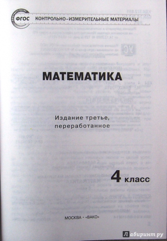 КИМЫ ПО МАТЕМАТИКЕ 4 КЛАСС СИТНИКОВА ФГОС СКАЧАТЬ БЕСПЛАТНО