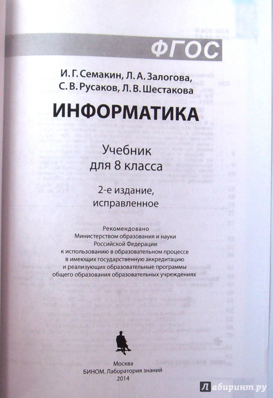 УЧЕБНИК СЕМАКИН ИНФОРМАТИКА 8 КЛАСС ФГОС СКАЧАТЬ БЕСПЛАТНО