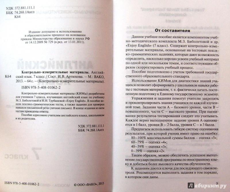 Материалы 4 класс к умк м.з.биболетова решебник контрольно-измерительные