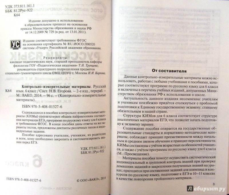 Класс контрольно-измерительные язык. русский решебник материалы. по 5