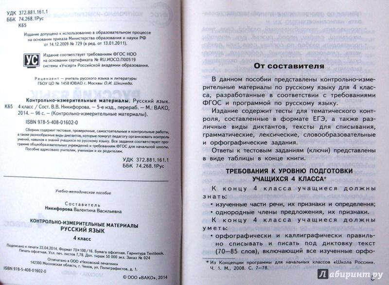 ким никифорова гдз 3 класс в.в русскому языку по