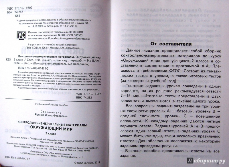 Рецензии покупателей на Контрольно измерительные материалы  30 10 2014