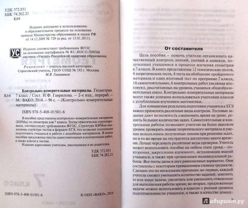 Гдз По Геометрии 7 Класс Фгос Контрольно-измерительные Материалы