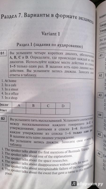 Гиа 9 класс английский язык фоменко долгопольская ответы