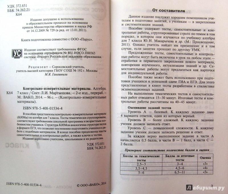 из для Алгебра класс Контрольно измерительные материалы  Четвертая иллюстрация к книге Алгебра 7 класс Контрольно измерительные материалы ФГОС