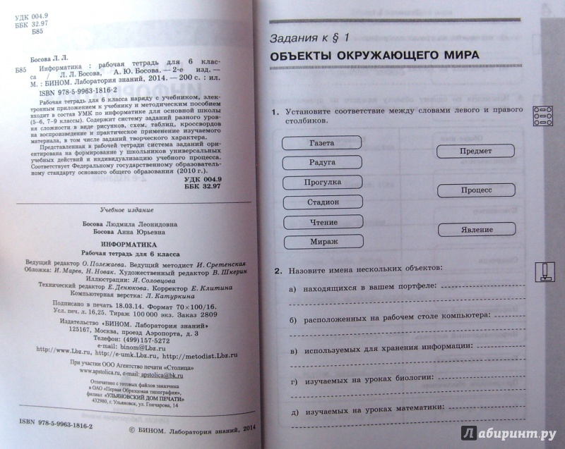 информатике по фгос босова 6 рабочей гдз по класс тетради