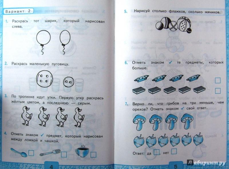 Иллюстрация из для Математика класс Контрольные работы к  Иллюстрация 7 из 8 для Математика 1 класс Контрольные работы к учебнику М