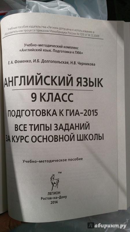 АНГЛИЙСКИЙ ЯЗЫК ПОДГОТОВКА К ГИА 2015 ФОМЕНКО СКАЧАТЬ БЕСПЛАТНО