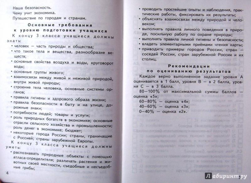 Контрольно-измерительные материалы. Русский язык. 3 класс.