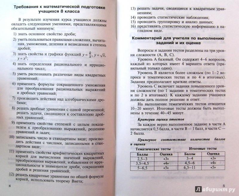 из для Алгебра класс Контрольно измерительные материалы  Контрольно измерительные материалы ФГОС Лабиринт книги Источник Соловьев Владимир