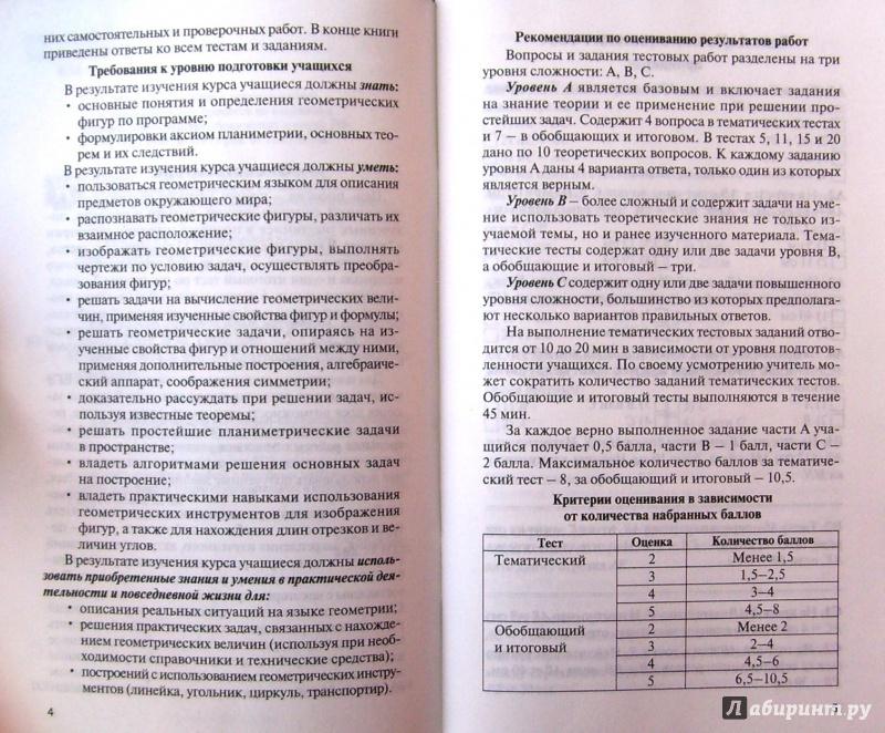 Контрольно-измерительные материалы геометрия 7-й класс