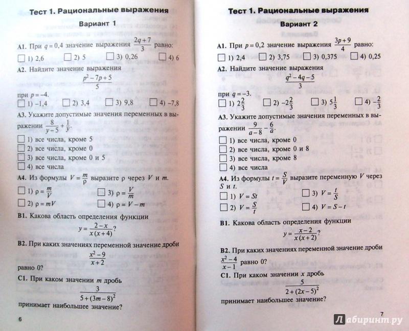 6 учебнику к решебник виленкина контрольно-измерительные класс материалы