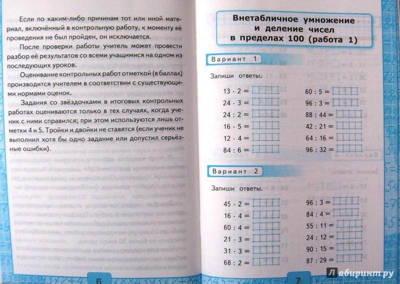 Гдз.контрольные работы по математике 4 класс. 2 часть