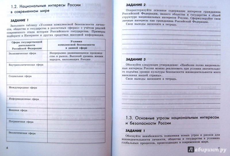 Рабочая тетрадь для проверки качества знания по обж 9 класс скачать