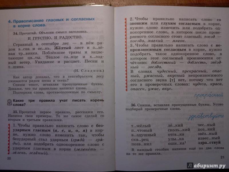 Иллюстрация 4 из 53 для Русский язык. 4 класс. Учебник. В 2-х частях. Часть 1. РИТМ - Тамара Рамзаева | Лабиринт - книги. Источник: RoMamka