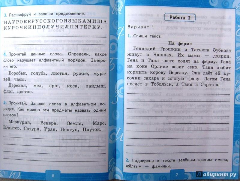 Гдз на контрольные работы по русскому языку 2 класс