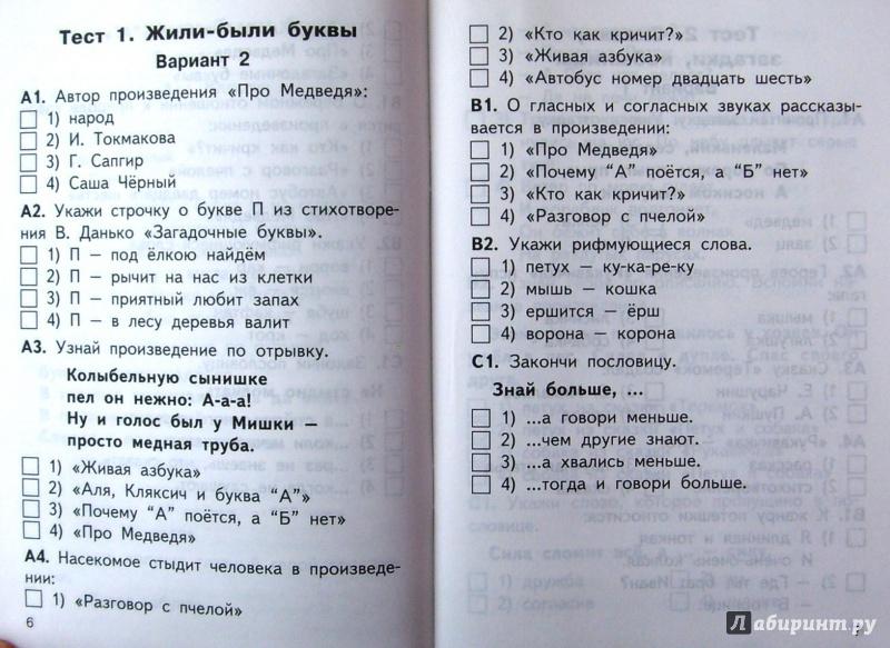 Проверочные работы по чтению 2 класс школа россии фгос