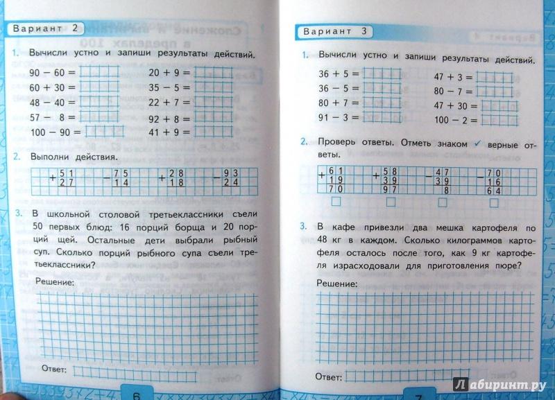 Гдз по контрольные работы по математике часть 1 4 класс