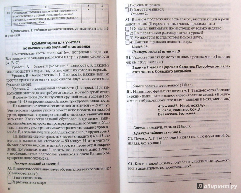 Работы класс ч.1 8 кочергина гдз русский проверочные язык