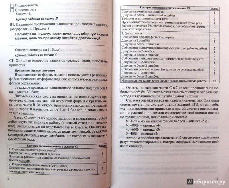 Гдз по русскому языку ким 5 класс ответы