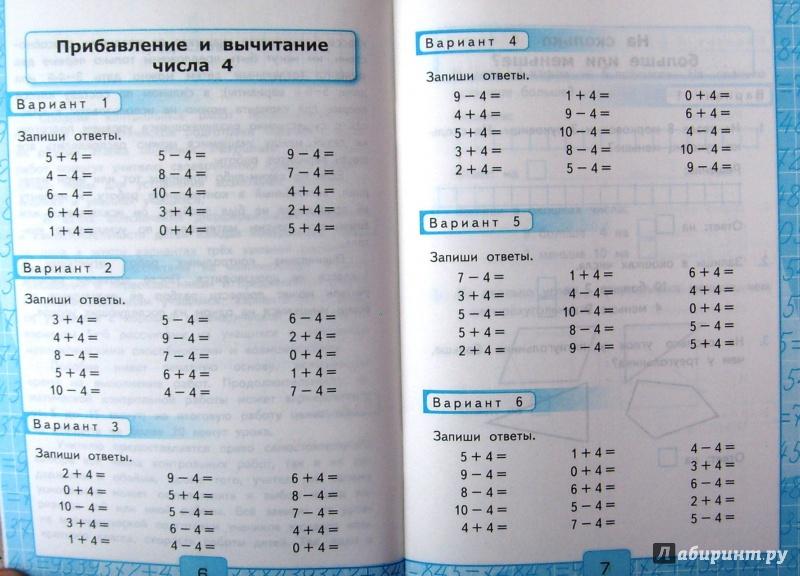 Иллюстрация из для Математика класс Контрольные работы к  Иллюстрация 10 из 10 для Математика 1 класс Контрольные работы к учебнику М