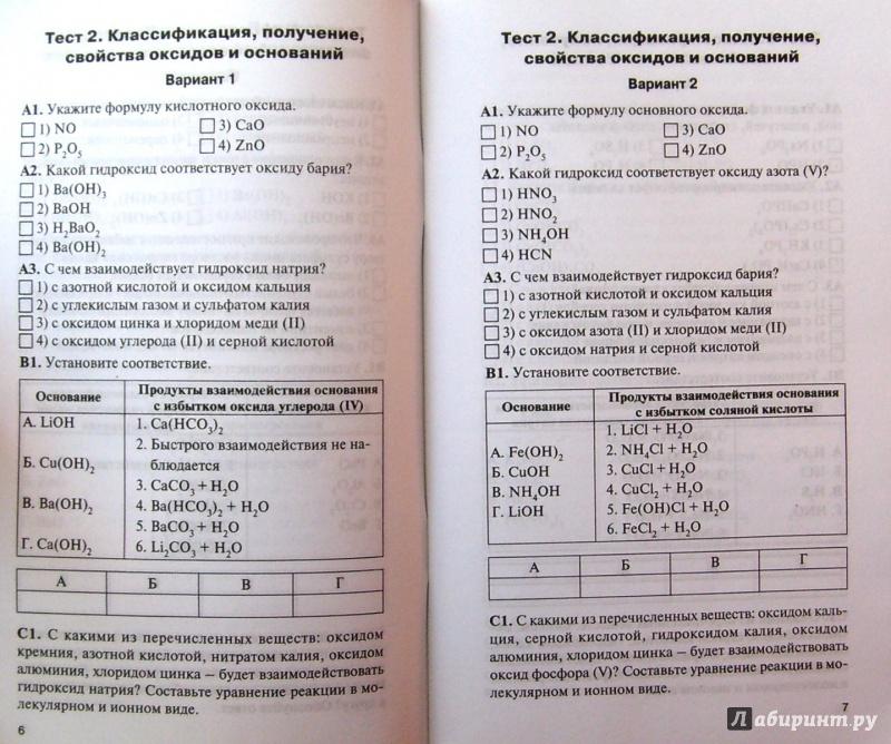Тесты по химии 9 класс учебник габриелян