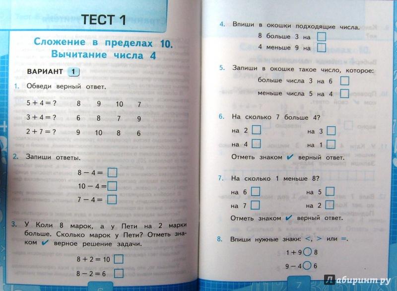 Вторая часть математики для 1 класса рудницкая