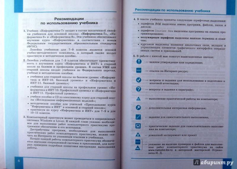 информатики за н.угринович кл гдз 8 по