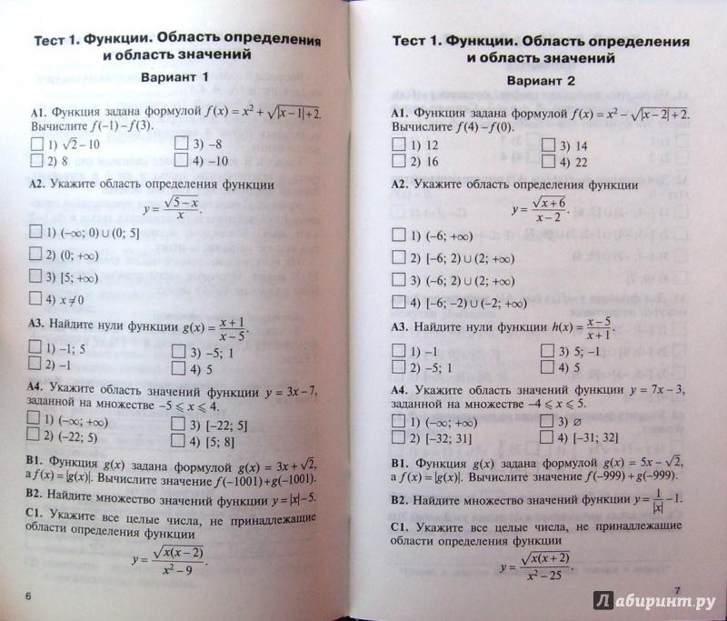 из для Контрольно измерительные материалы Алгебра класс  Иллюстрация 6 из 7 для Контрольно измерительные материалы Алгебра 9 класс ФГОС Лабиринт книги Источник Соловьев Владимир