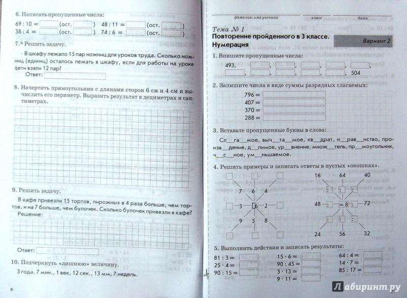 Комплексная тетрадь по математики для контроля знаний 6 класс ответы