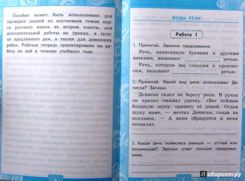 решебник по русскому языку для контрольных работ 4 класс 2 часть