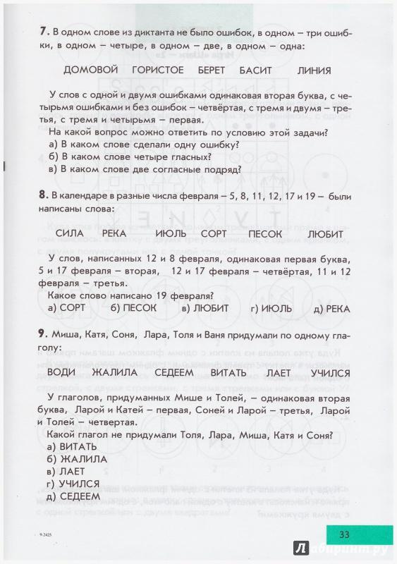 решебник интеллектика 3 класс а.зак