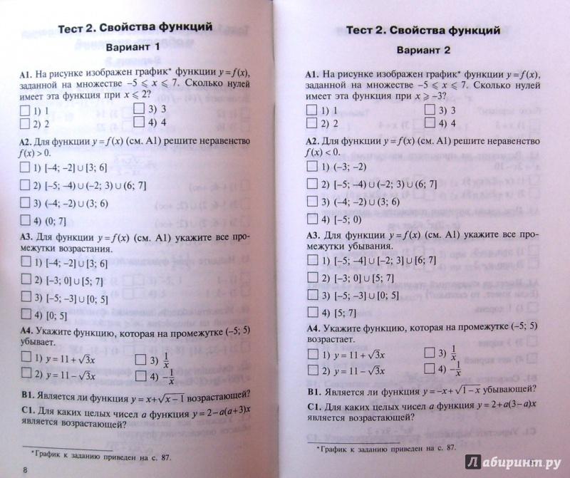 из для Контрольно измерительные материалы Алгебра класс  Иллюстрация 7 из 7 для Контрольно измерительные материалы Алгебра 9 класс ФГОС Лабиринт книги Источник Соловьев Владимир