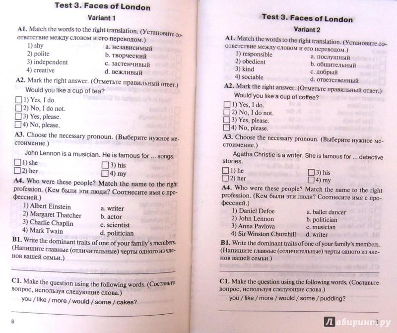 Рецензия покупателя на Контрольно измерительные материалы  Рецензии покупателей на Контрольно измерительные материалы Английский язык 6 класс ФГОС