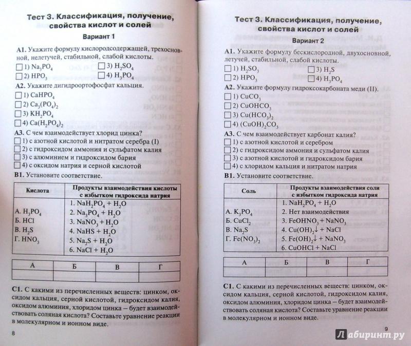 Вако ким химия 8 класс