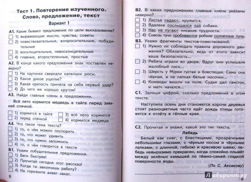 Контрольно измерительные материалы по русскому языку 4 класс