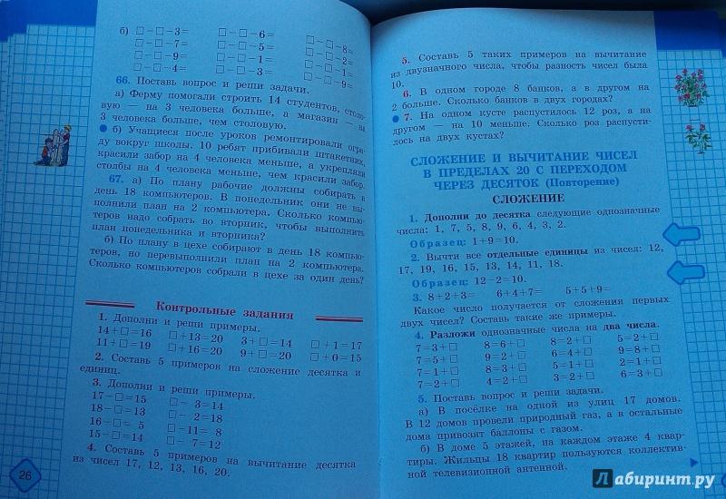 Математика 8 Класс В.в.эк Решебник Для Учителя