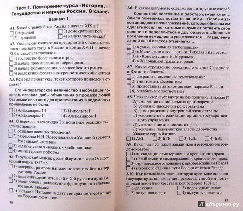 из для История России класс Контрольно измерительные  Иллюстрация 12 из 28 для История России 9 класс Контрольно измерительные материалы ФГОС Лабиринт книги