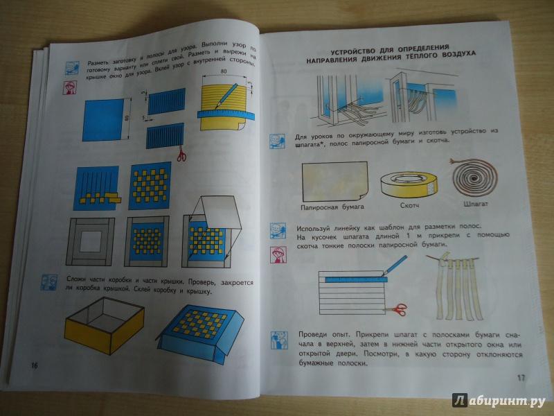 учебник технология 3 класс рагозина