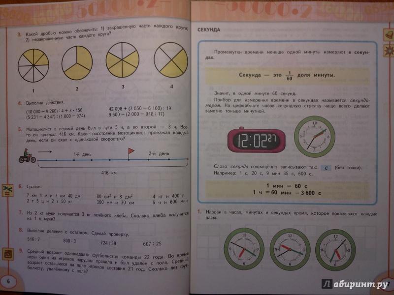 Дорофеева Миракова Бука Математика 4 Класс Решебник Учебник