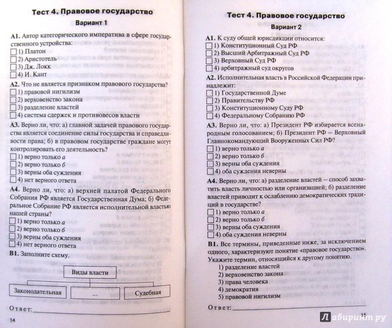 салимов рт гдз класс краеведению м.с. 7 по
