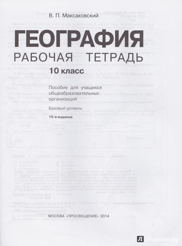 Иллюстрация 1 из 18 для География. 10-11 классы. Базовый уровень. Рабочая тетрадь - Владимир Максаковский | Лабиринт - книги. Источник: Batterfly