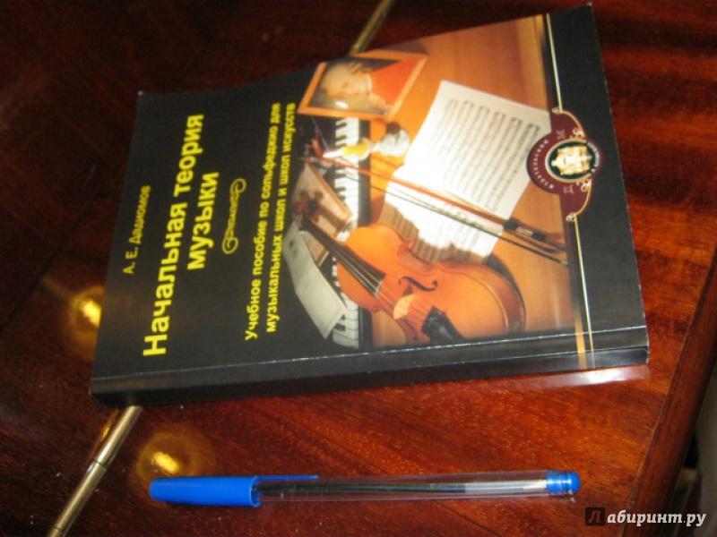Иллюстрация 1 из 16 для Начальная теория музыки. Учебное пособие по сольфеджио для музыкальных школ и школ искусств - А.Е. Дадиомов | Лабиринт - книги. Источник: Евгения39