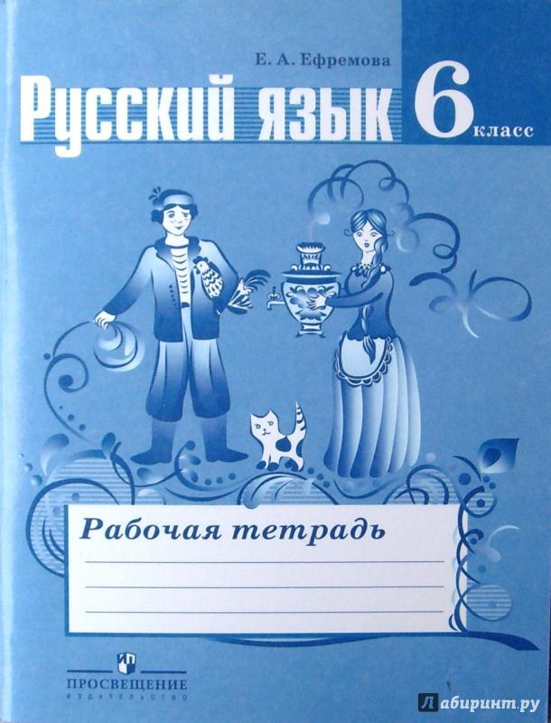 Гдз На Рабочую Тетрадь Учебнику Русского Языка