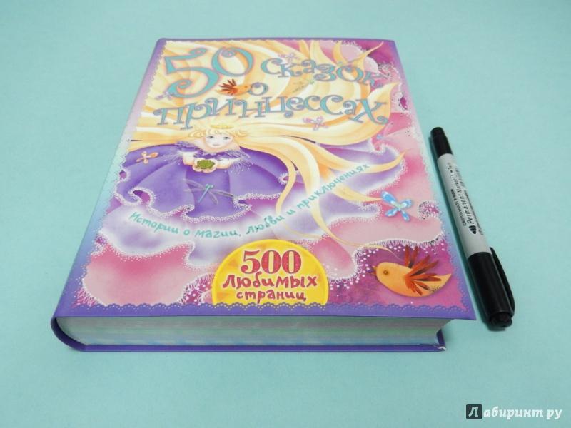 Иллюстрация 1 из 27 для 50 сказок о принцессах - Теккерей, Макдональд, Чосер | Лабиринт - книги. Источник: dbyyb