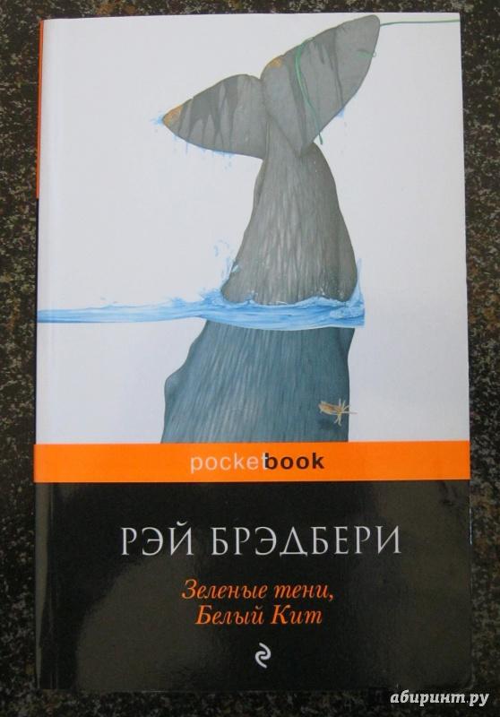 Иллюстрация 1 из 14 для Зеленые тени, Белый Кит - Рэй Брэдбери | Лабиринт - книги. Источник: Хабаров  Кирилл Андреевич