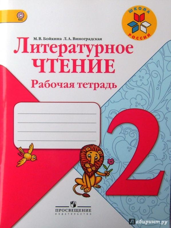 Скачать Рабочую Программу По Литературному Чтению 2 Класс Школа России Фгос
