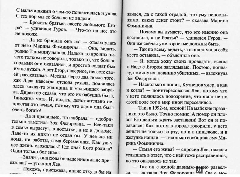 Иллюстрация 1 из 10 для Невеста смерти - Леонов, Макеев | Лабиринт - книги. Источник: TNadin