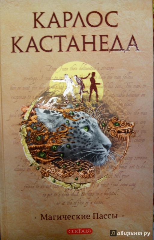 Иллюстрация 1 из 24 для Магические пассы. Практическая мудрость шаманов Древней Мексики - Карлос Кастанеда | Лабиринт - книги. Источник: zabluTshaya