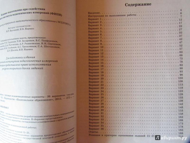 вариантов математика решения гдз ященко огэ 36